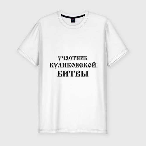 Мужская футболка премиум  Фото 01, Участник Куликовской битвы