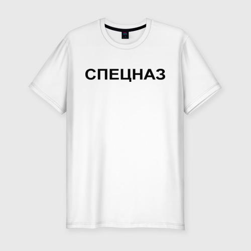 Мужская футболка премиум  Фото 01, Спецназ