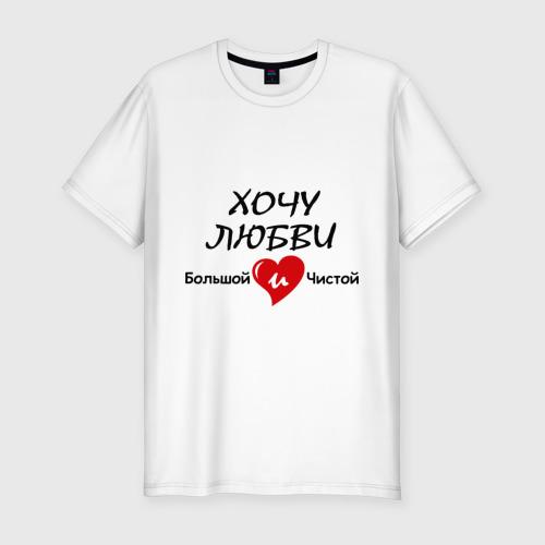 Мужская футболка премиум  Фото 01, Хочу любви большой и чистой
