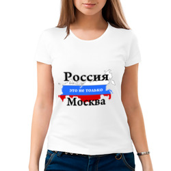 Россия - это не только Москва