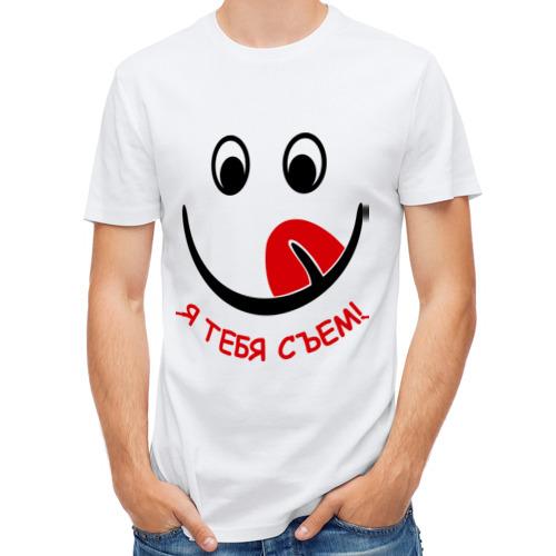Мужская футболка полусинтетическая  Фото 01, Я тебя съем