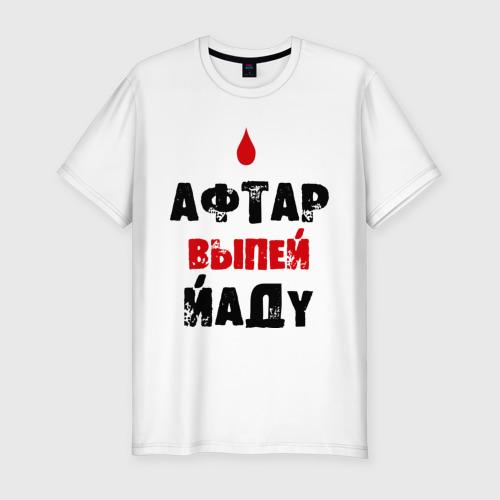 Мужская футболка премиум  Фото 01, Афтар Выпей Йаду