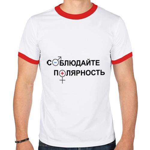 Мужская футболка рингер  Фото 01, Соблюдай полярность