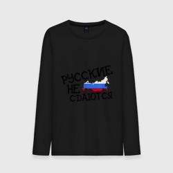 Русские не сдаются (2)