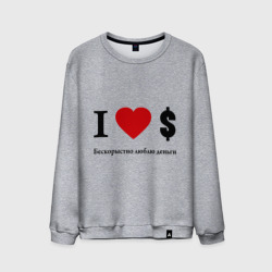 Бескорыстно люблю деньги