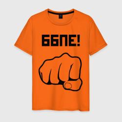 ББПЕ!, цвет: оранжевый, фото 25