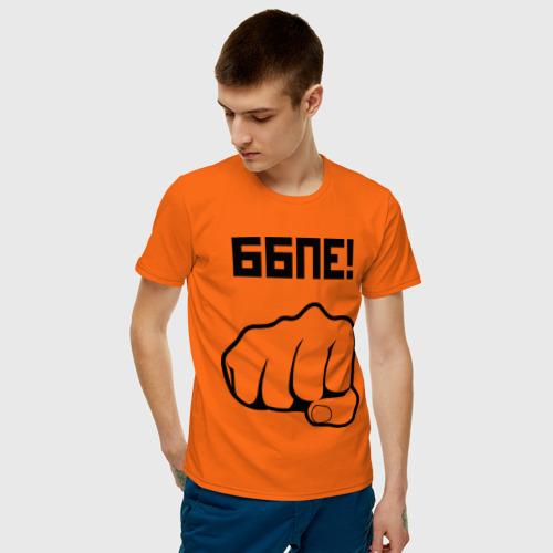 ББПЕ!, цвет: оранжевый, фото 27
