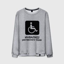 Инвалид умственного труда