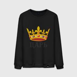Царь (2)