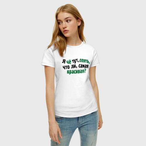 Женская футболка хлопок Самый красивый, самая красивая Фото 01