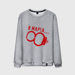 8 Марта - наручники