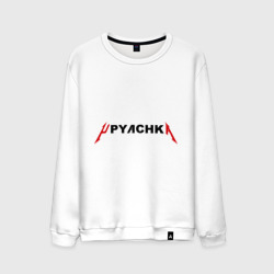 Upyachka (2)