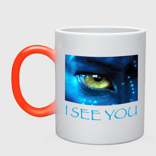 Кружка хамелеон  Фото 01, Avatar I See You
