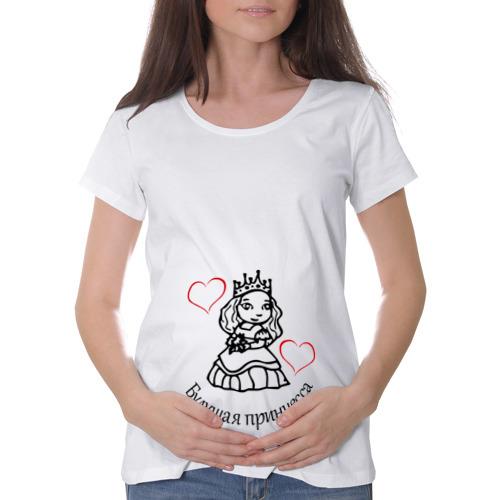 Футболка для беременных хлопок Будущая принцесса