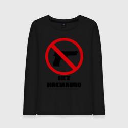 Нет насилию