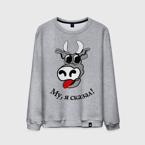 Корова - му я сказал!