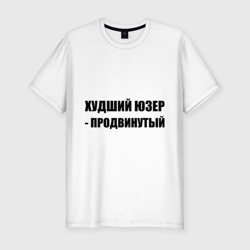 Мужская футболка премиум  Фото 01, Худший юзер - продвинутый