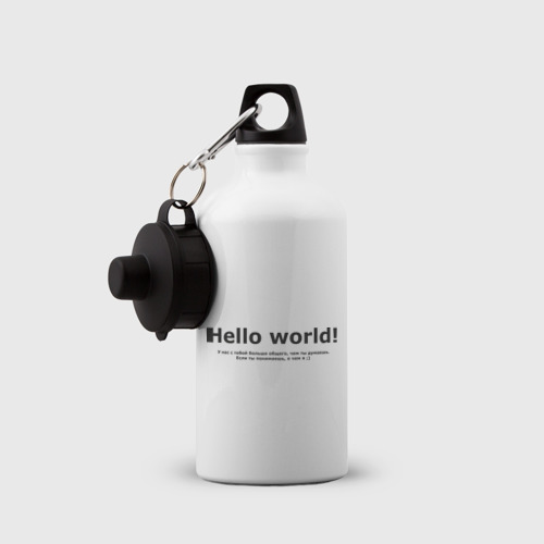 Бутылка спортивная  Фото 03, Hello World!