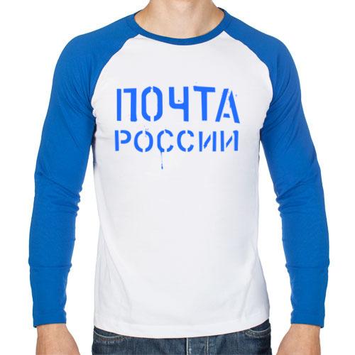 Мужской лонгслив реглан Почта России