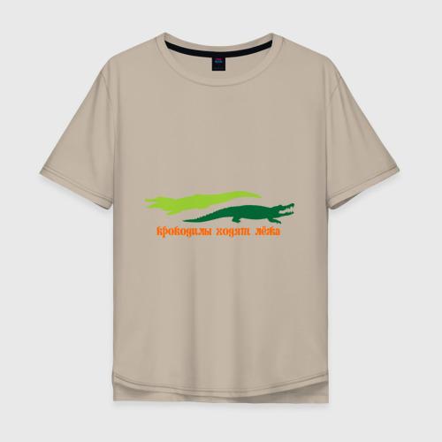 Крокодилы ходят лёжа