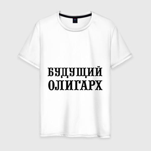 Мужская футболка хлопок Будущий олигарх
