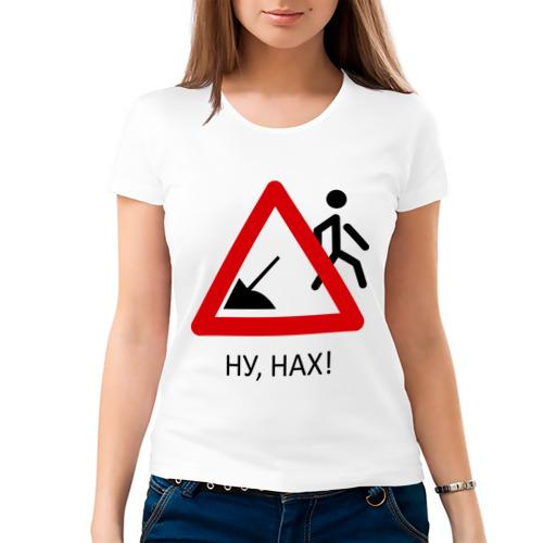 Женская футболка хлопок  Фото 03, Ну нах!