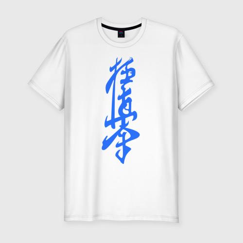 Мужская футболка премиум  Фото 01, Киокушинкай