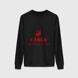 Самбо - достояние России