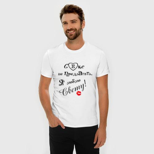 Мужская футболка премиум  Фото 03, Секс не предлагать люблю Свету
