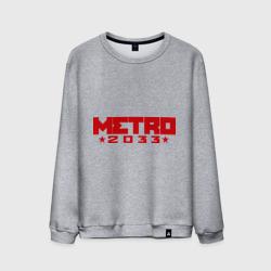 Метро 2033 - интернет магазин Futbolkaa.ru