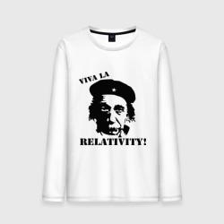 Эйнштейн - Viva La Relativity!