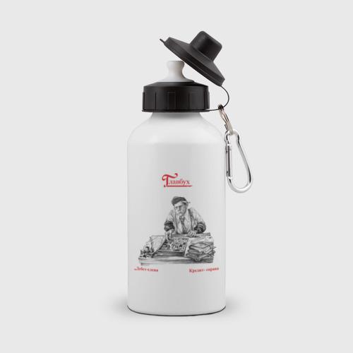 Бутылка спортивная Для главбуха