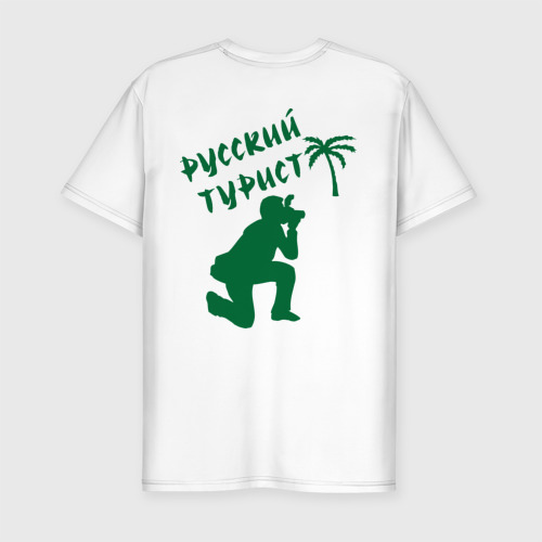 Мужская футболка премиум Русский турист Фото 01