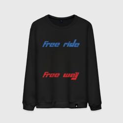 Free ride! Free way!