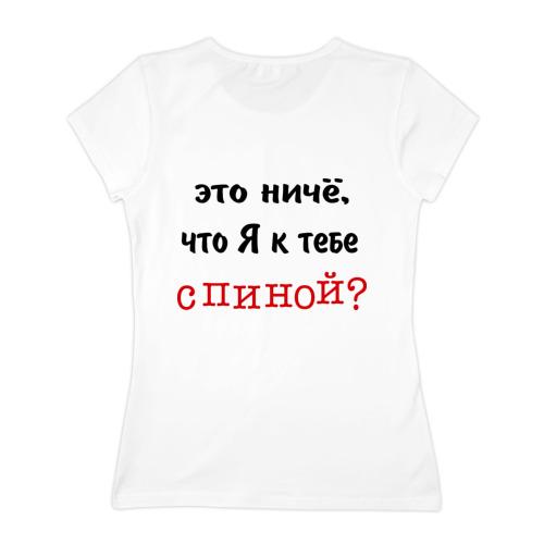 Женская футболка хлопок  Фото 02, Ничего, что спиной??
