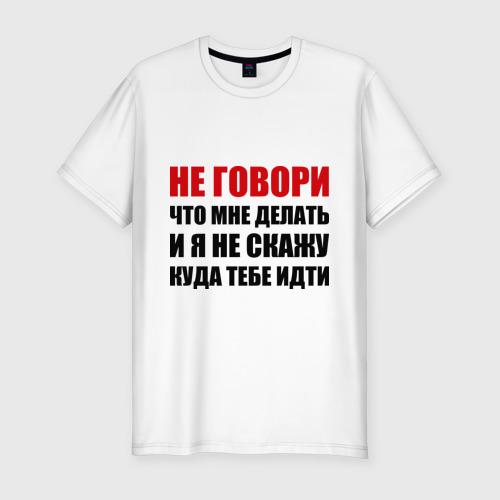 Мужская футболка премиум  Фото 01, Не говори, что мне делать
