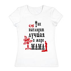 Лучшая в мире мама - интернет магазин Futbolkaa.ru