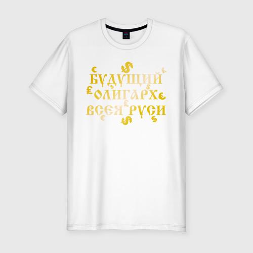 Мужская футболка премиум  Фото 01, Будущий олигарх всея РУСИ