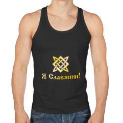 Я Славянин!