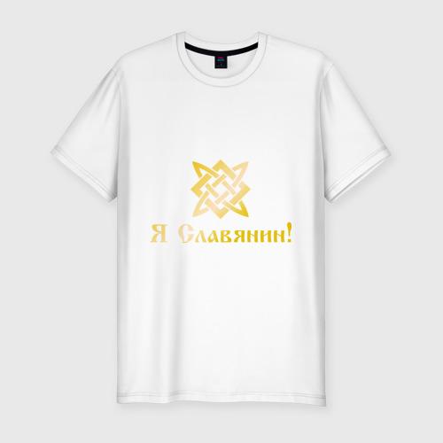Мужская футболка премиум  Фото 01, Я Славянин!