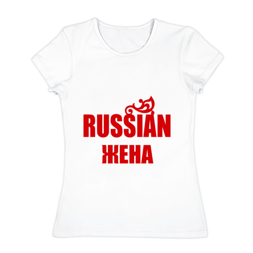 Женская футболка хлопок Russian жена