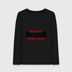 Right Now Dozor (2)