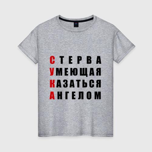 Женская футболка хлопок С.У.К.А Фото 01