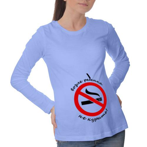 Лонгслив для беременных хлопок Не курить возле ребенка!
