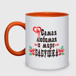 Самая любимая бабушка - интернет магазин Futbolkaa.ru