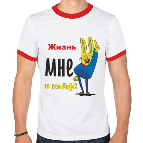 Мужская футболка рингер  Фото 01, Жизнь в кайф!