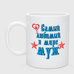 Самый любимый муж - интернет магазин Futbolkaa.ru