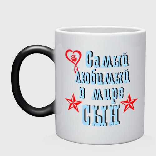 Купить Кружка хамелеон Самый любимый сын One, VseMayki.ru, Россия, Самые лучшие детки