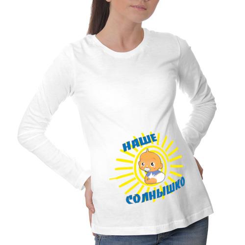 Лонгслив для беременных хлопок Малыш - наше солнышко