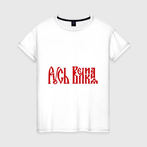 Женская футболка хлопок Русь Великая
